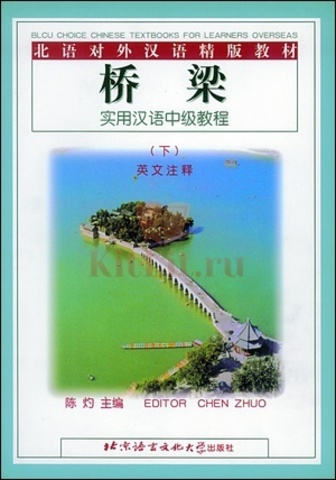 Bridge: A Practical Course in Intermediate Chinese vol.2 - Textbook