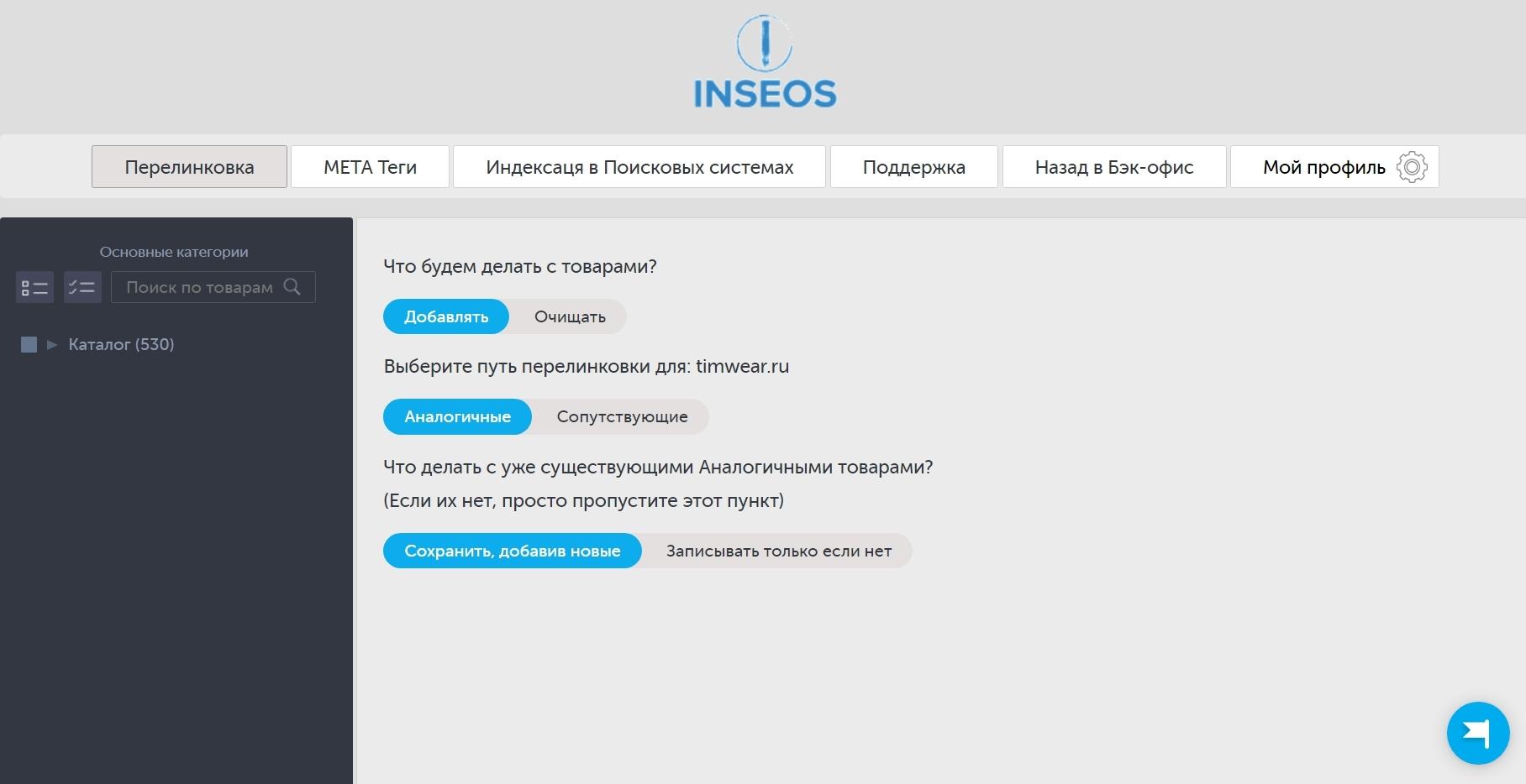 InSEOs