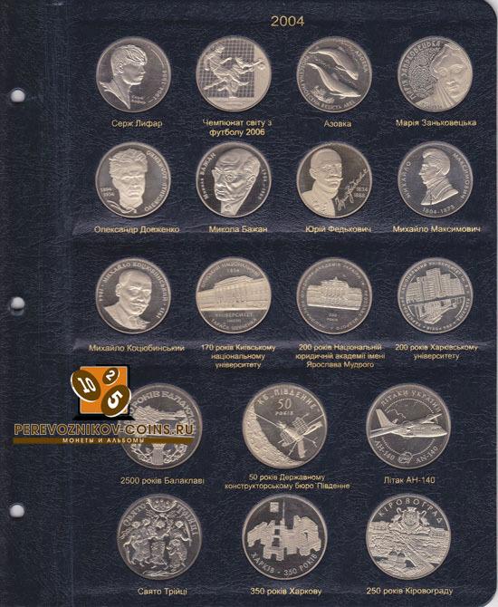Альбом для юбилейных монет Украины. Том I 1995-2005 гг. КоллекционерЪ лист 7