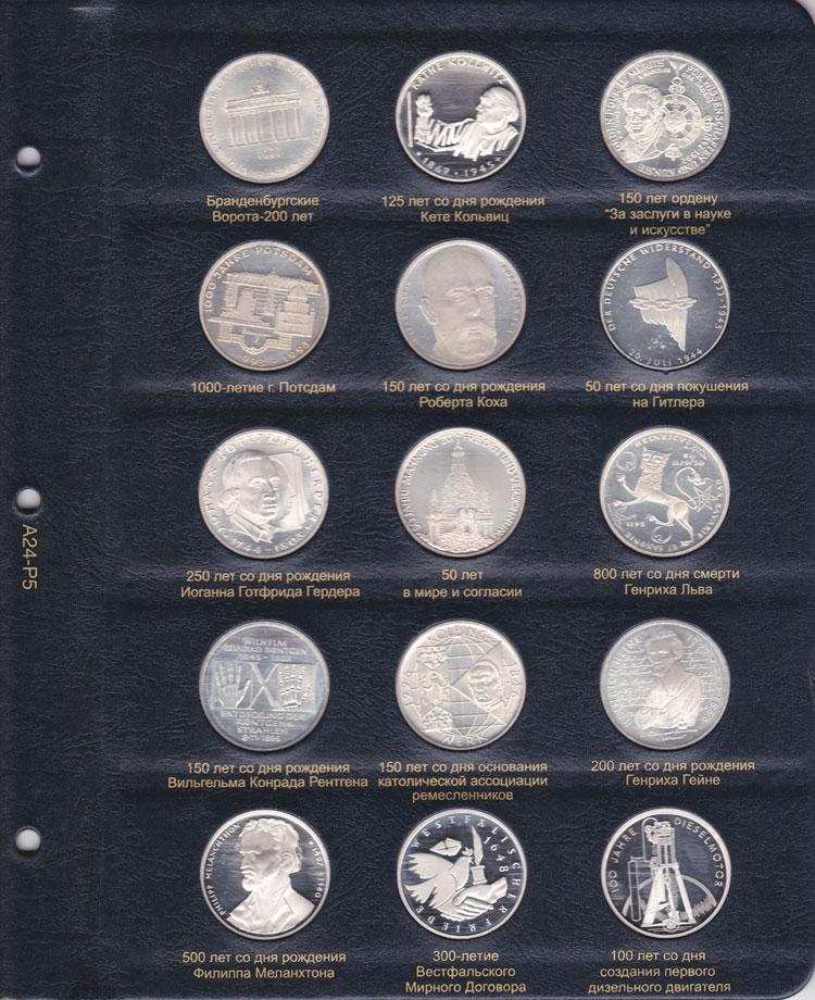 Альбом для юбилейных монет ФРГ лист 4