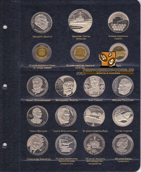 Альбом для юбилейных монет Украины. Том I 1995-2005 гг. КоллекционерЪ лист8