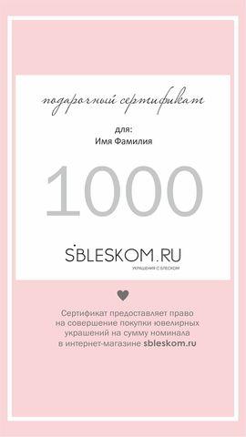 Подарочный сертификат - 1000,00
