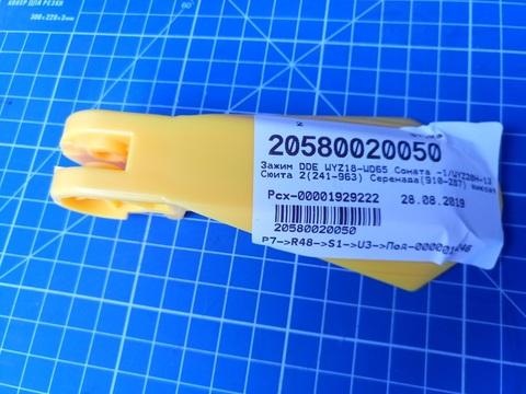 Зажим DDE WYZ18-WD65 Соната -1/WYZ20H-13 Сюита 2(241-963) Серенада(910-287) фиксатор р (20580020050), шт