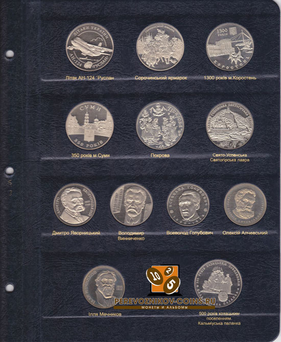 Альбом для юбилейных монет Украины. Том I 1995-2005 гг. КоллекционерЪ лист 9