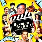 Сборник / Лучшие Песни Из Кинофильмов, Часть 3 (CD)