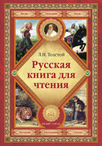 Русская книга для чтения