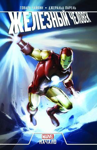 Железный Человек. Начало