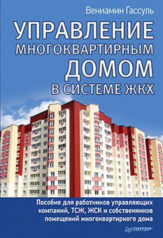 Управление многоквартирным домом в системе ЖКХ