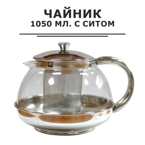 Чайник с ситом 1050 мл.
