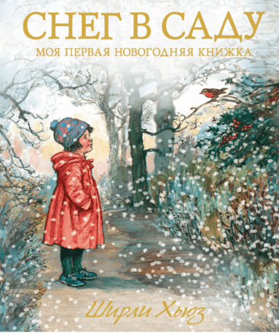 Снег в саду. Моя первая новогодняя книжка