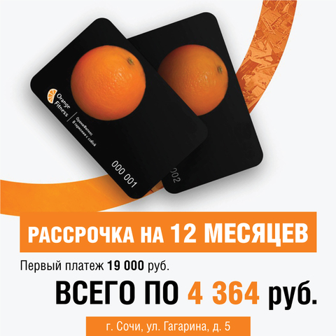 https://static-eu.insales.ru/images/products/1/5555/250992051/Сочи_рассрочка_021019.jpg