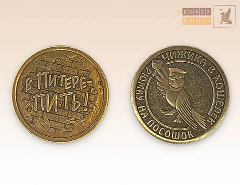 монетка В Питере пить - Чижика в кошелек - Рюмку на посошок