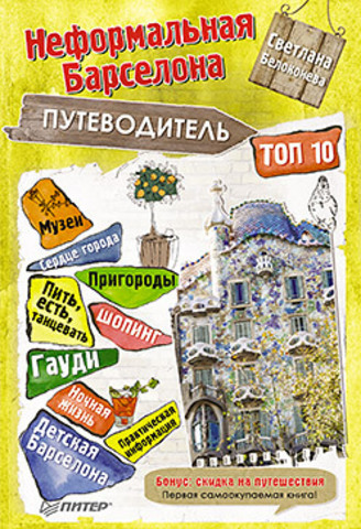 Неформальная Барселона путеводитель ТОП-10