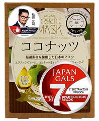 Набор органических масок для лица с экстрактом кокоса, Japan Gals