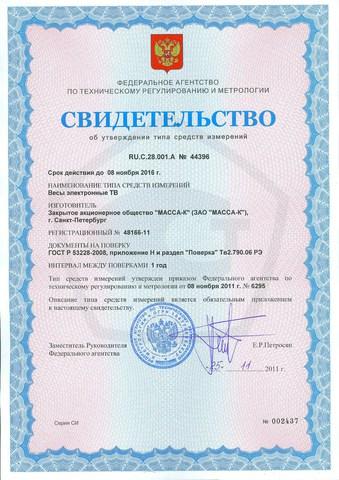 Весы товарные МАССА-К ТВ-M-300.2-A3