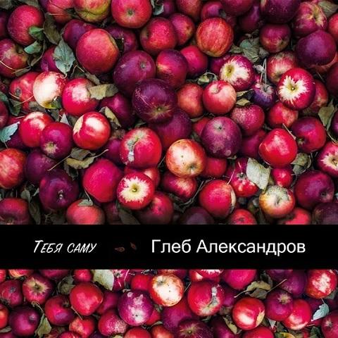 Глеб Александров – Тебя саму (Digital)