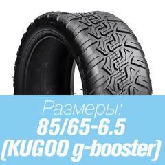 Покрышка 85/65-6.5 для самоката Kugoo g-booster