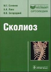 Сколиоз (Серия Библиотека врача-специалиста )