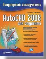 AutoCAD 2008 для студента. Популярный самоучитель autocad 2008