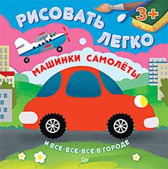 Машинки, самолеты и все-все-все в городе. Рисовать легко! 3+
