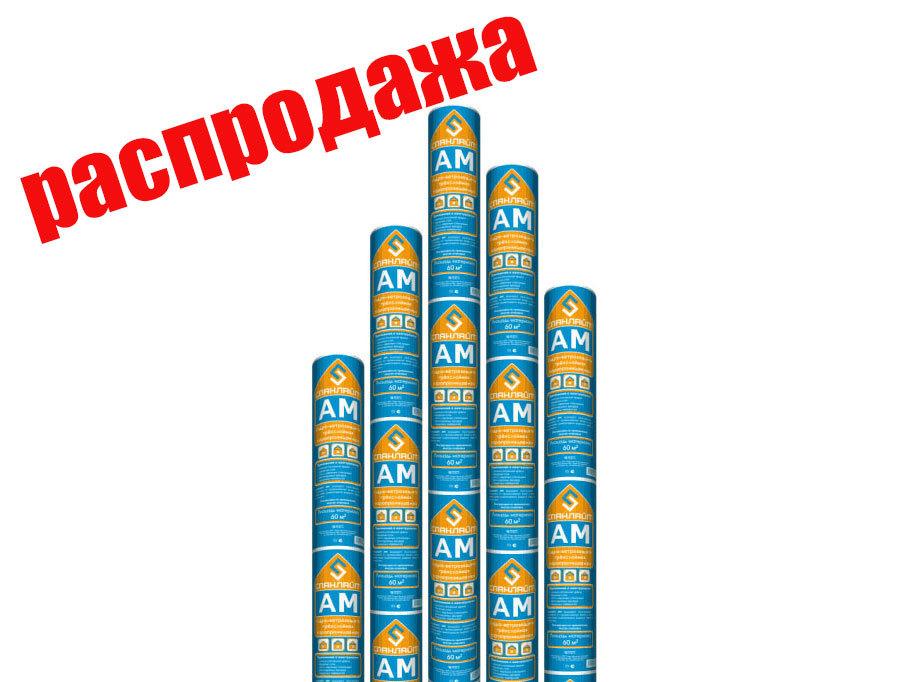 Спанлайт АМ