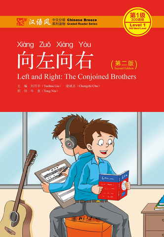Left and Right: The Conjoined Brothers (2nd Edition)