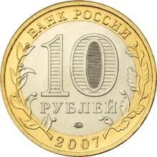 10 рублей Великий Устюг 2007 г. ММД