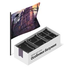 Модульный органайзер для игры «Особняки безумия»