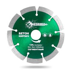 "Алмазный диск по бетону 125х22,23 мм ""БУЛАВА"""