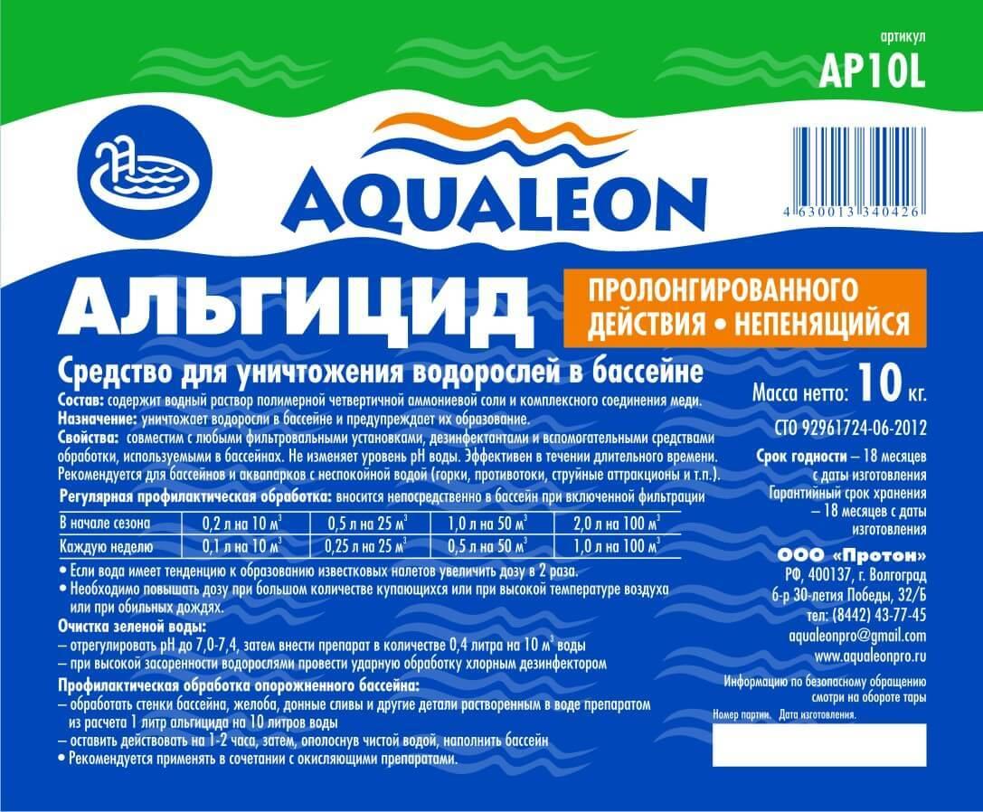 Aqualeon Альгицид пд непенящийся 10 кг