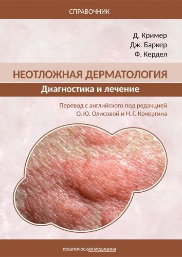 Каталог Неотложная дерматология: диагностика и лечение. Справочник neotlderm.jpeg