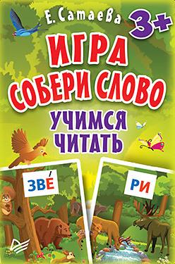 Игра «Собери слово». Учимся читать (90 карточек) 3+ сатаева е игра собери слово учимся читать