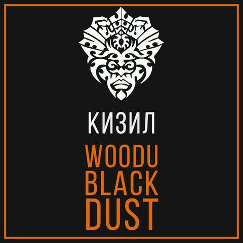 Табак Woodu MEDIUM Black Dust Кизил 250 г