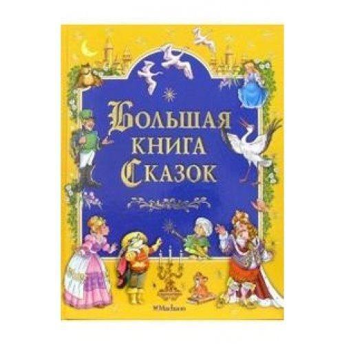 Kitab Большая книга сказок | Machaon
