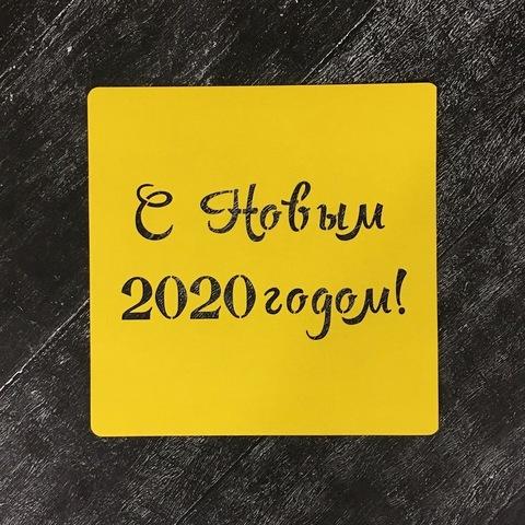 Трафарет новогодний №37 С Новым 2020 годом