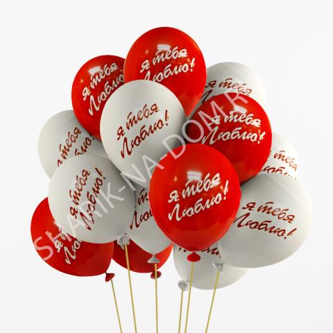 """Шарики на Юбилей Воздушные шары """"Я тебя люблю"""" Шары_я_тебя_люблю.jpg"""