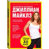 Знаменитая программа Джиллиан Майклз: стройное и здоровое тело за 30 дней, артикул 978-5-699-79248-1, производитель - Издательство Эксмо