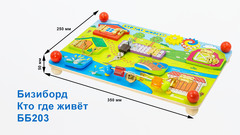 Бизиборд Alatoys Кто где живет ББ203