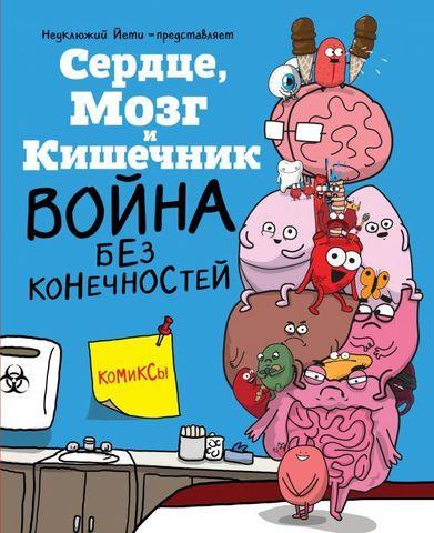 Сердце, Мозг и Кишечник. Война без конечностей