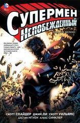 Комикс «Супермен Непобежденный»