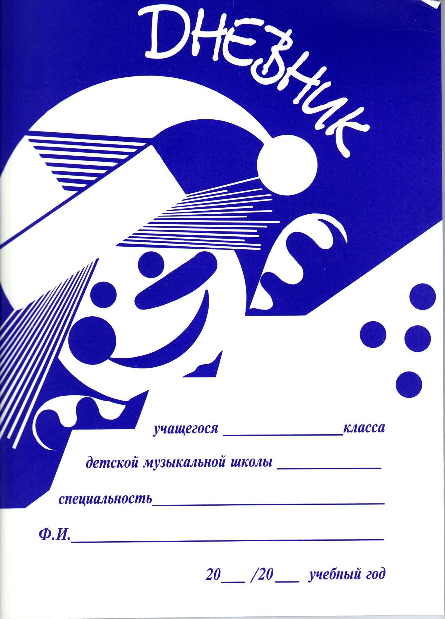 Дневник для учащихся ДМШ