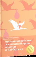 Приемный ребенок: жизненный путь, помощь и поддержка. 2-е изд.
