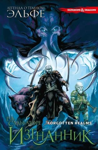 Легенда о Темном Эльфе. Книга 2. Изгнанник