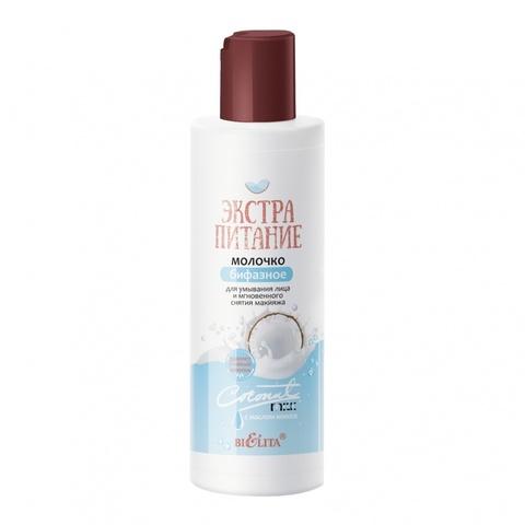 Белита Экстрапитание Mолочко бифазное для умывания лица и мгновенного снятия макияжа «Coconut Milk» 150мл