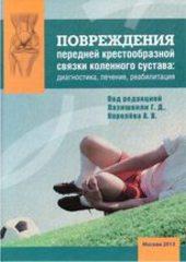 Повреждения передней крестообразной связки коленного сустава: диагностика, лечение, реабилитация