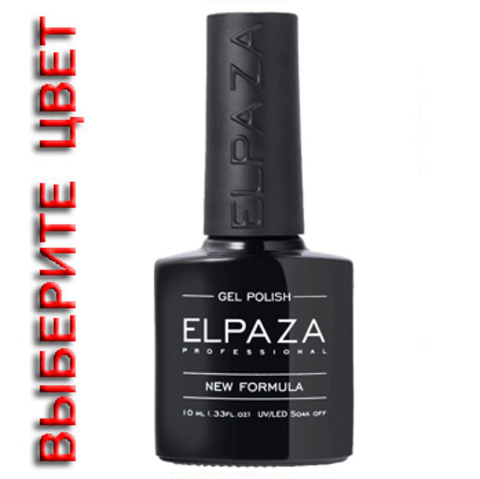 ELPAZA gel polish (ВЫБЕРИТЕ ЦВЕТ)