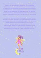 Сравнительная типология английского и испанского языка. Адаптированная сказка для перевода и пересказа. Книга 1