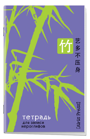 Тетрадь для записи иероглифов. Мал. формат (Бамбук)