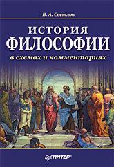 История философии в схемах и комментариях. Учебное пособие