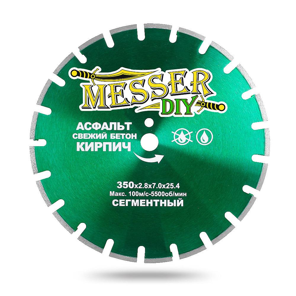 Алмазный диск по асфальту 350х25,4 мм MESSER DIY 01.350.534